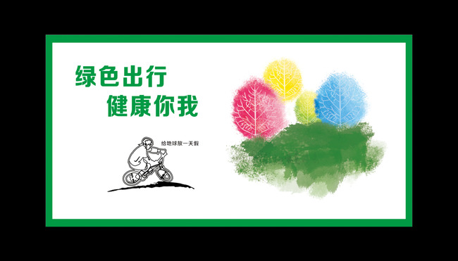 公益广告之绿色出行保护环境图片