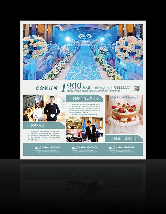 五星级酒店宣传单页模板下载(图片编号:12237252)