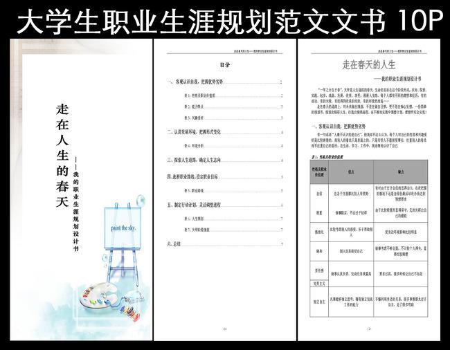 word模板 应用文书 > 大学生职业生涯规划书模板
