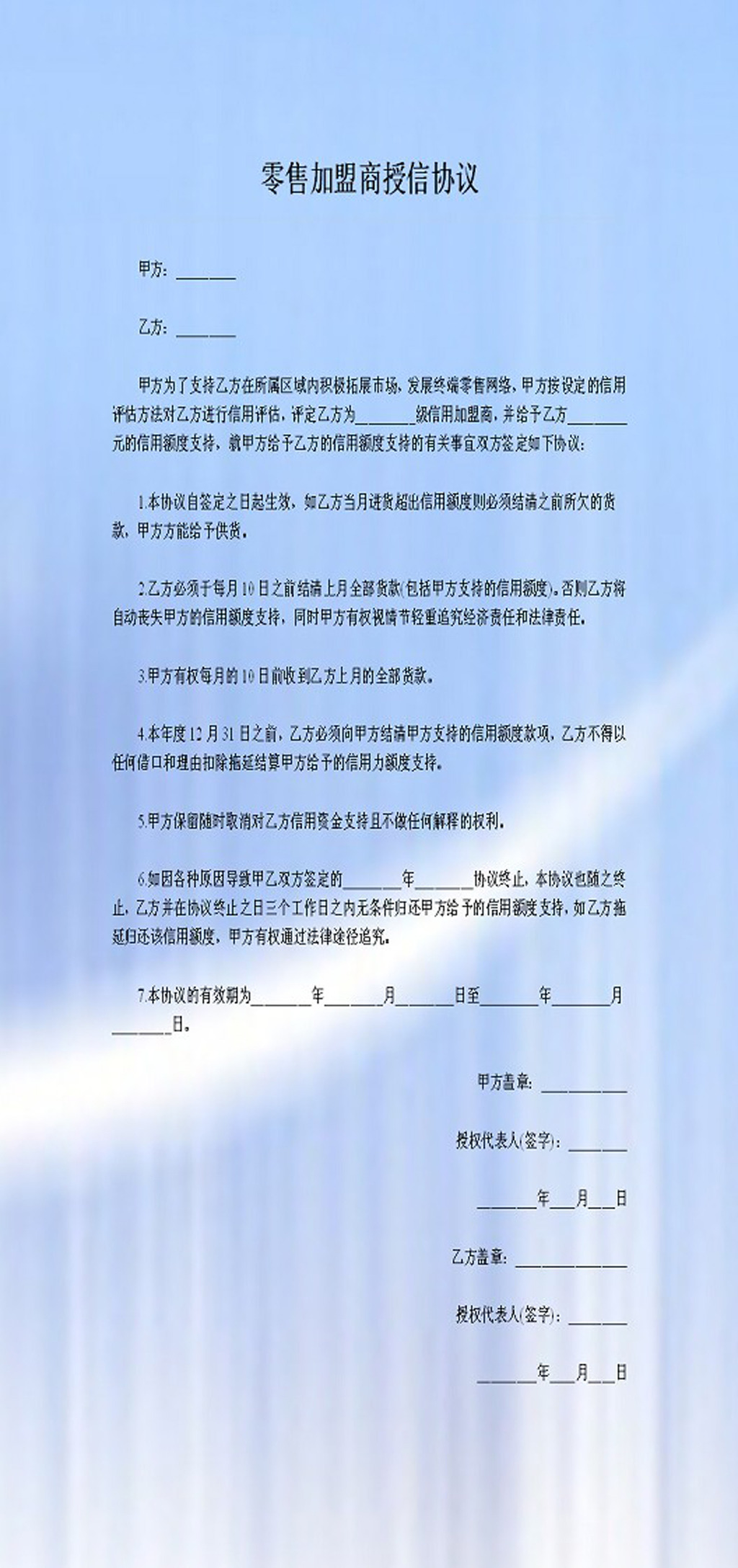 零售加盟商授信协议范文文书模板下载 零售加盟商授信协议范文文书