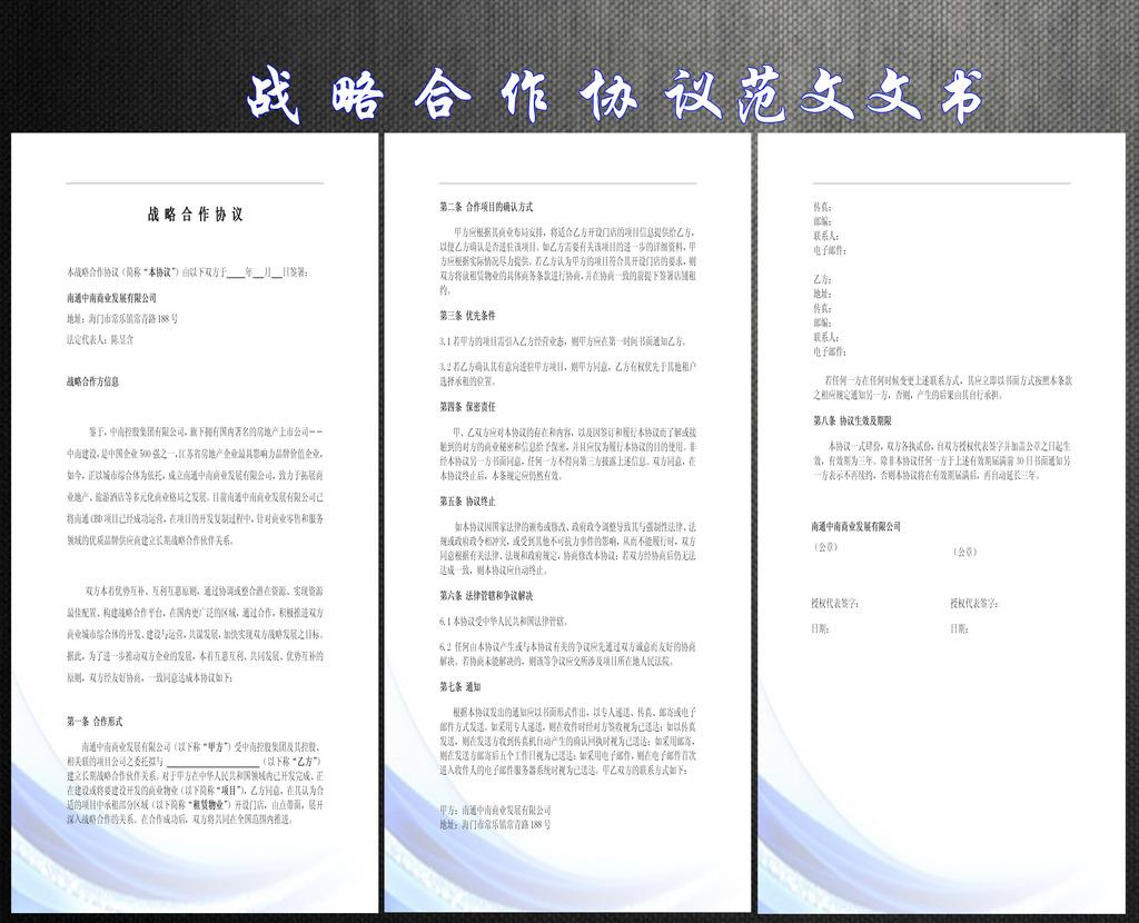 战略合作协议范文文书模板下载(图片编号:12237661)