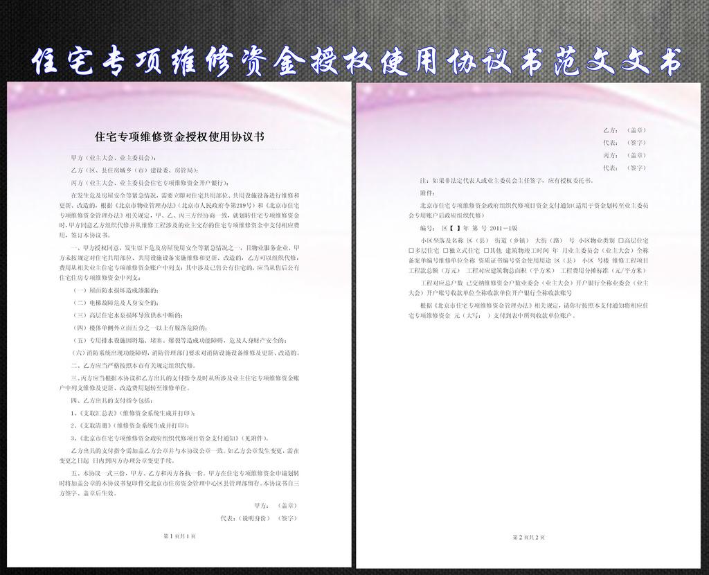 住宅专项维修资金授权使用协议书范文文书