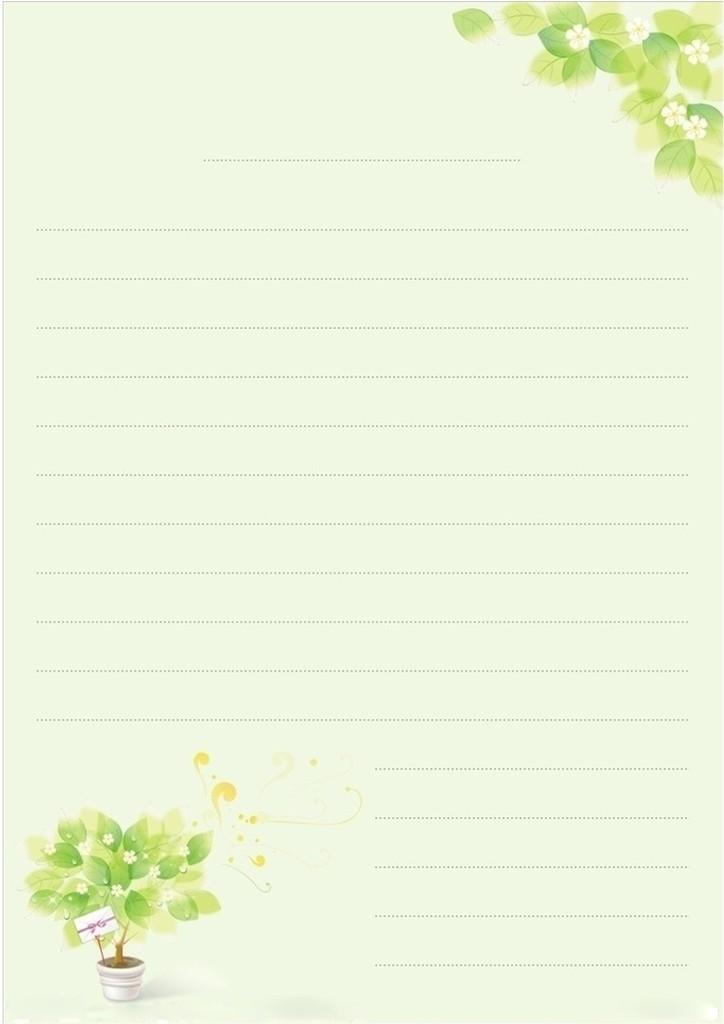 信纸设计 信纸模板