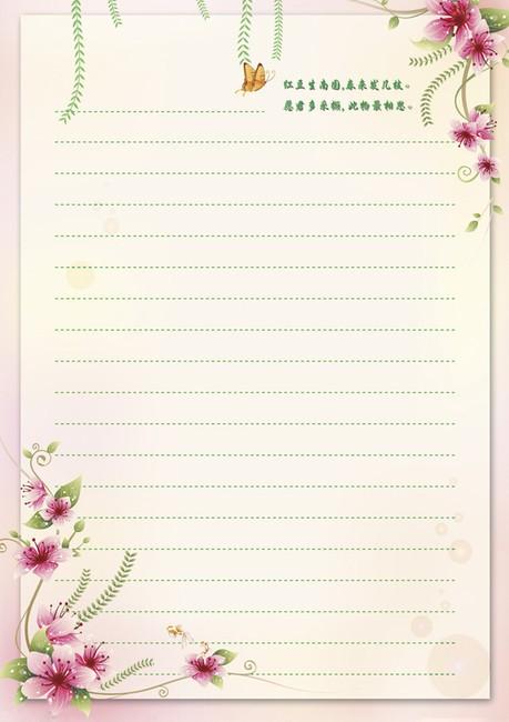 浪漫清新花朵信纸背景word模板图片