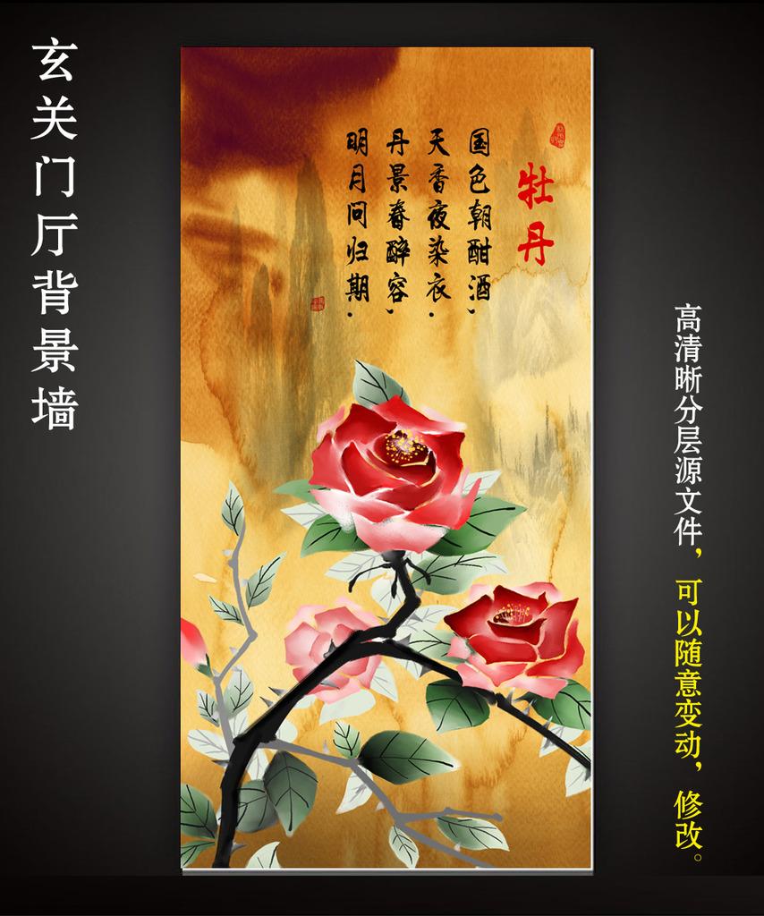 欧式油画牡丹花朵诗词过道玄关图片