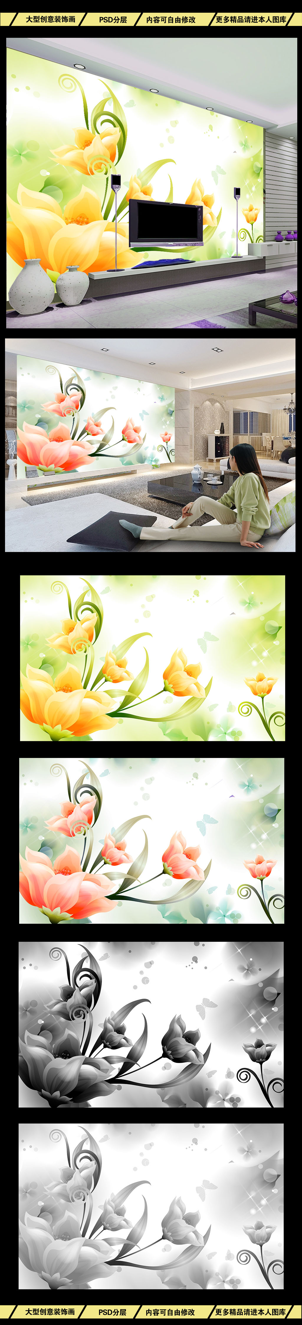 背景墙 电视 装饰画/[版权图片]时尚现代梦幻花卉电视背景墙装饰画