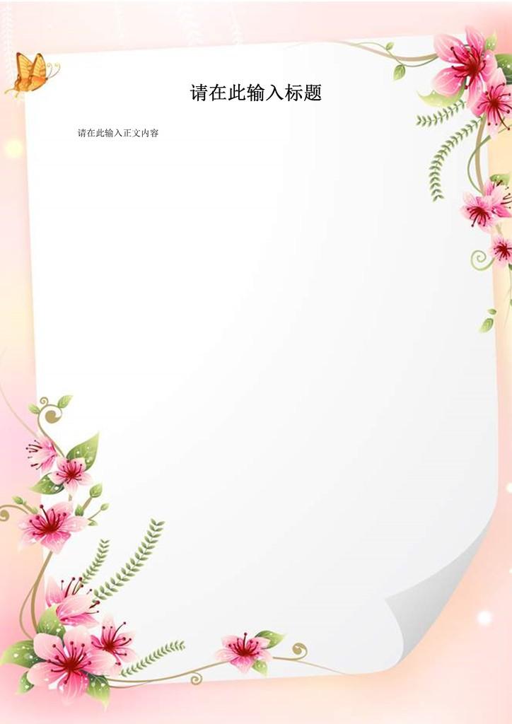 花卉植物蝴蝶信纸word背景模板下载 花卉植物蝴蝶信纸word背景图片