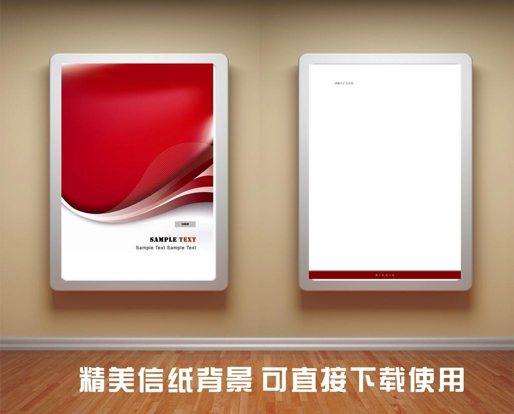 红色商务色彩信纸背景word模板