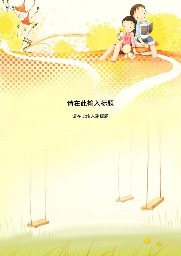 儿童秋千教育信纸背景模板下载(图片编号:12239266)