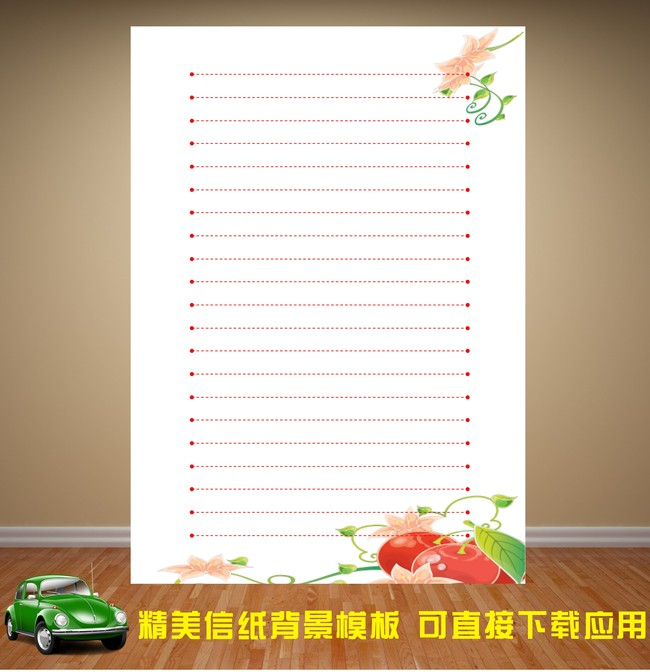 办公|ppt模板 word模板 信纸背景 > 花朵水果小清新信纸背景  下一张&图片