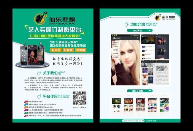 微信宣传单