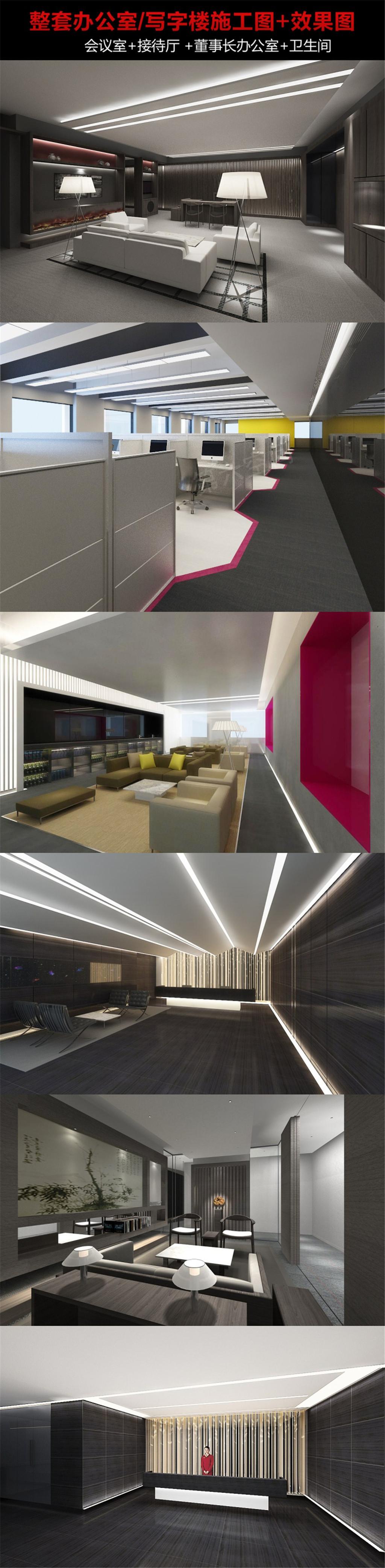 现代时尚办公空间cad图带效果图模板下载(图片编号:)