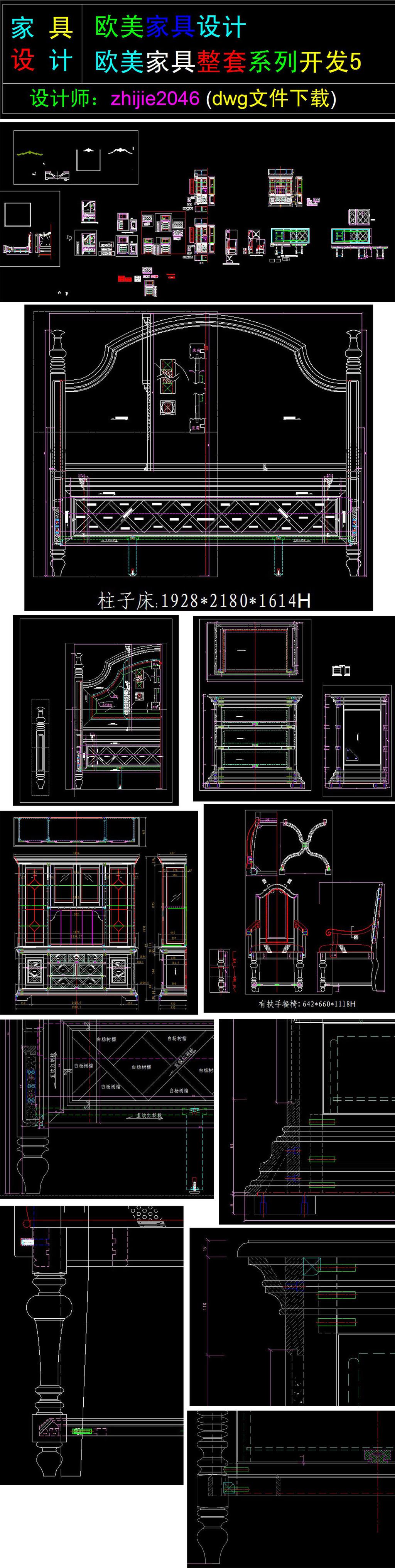 欧式家具整套系列开发5图片下载