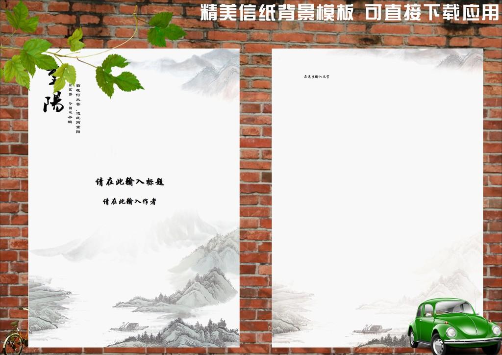 办公|ppt模板 word模板 信纸背景 > 中国风水墨山水信纸背景  下一张&