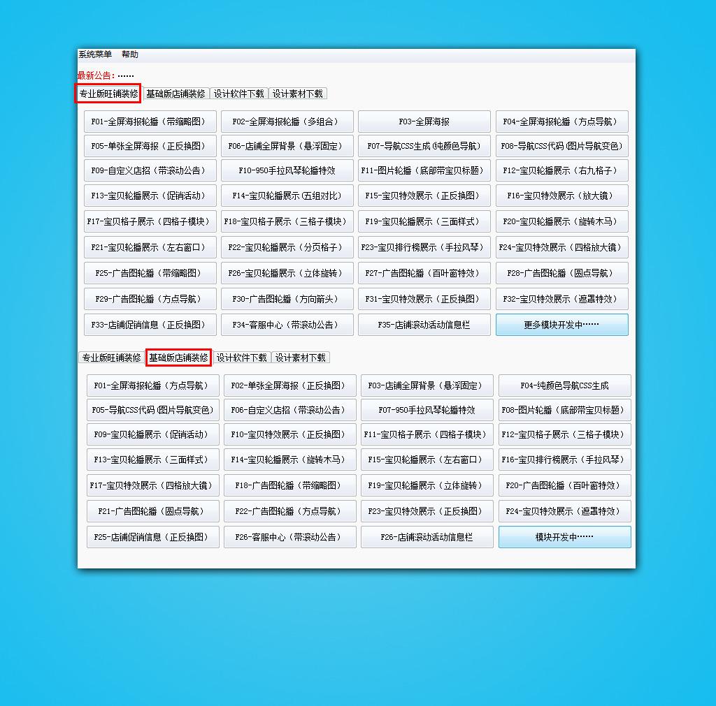 免费淘宝c店专业版基础版装修软件