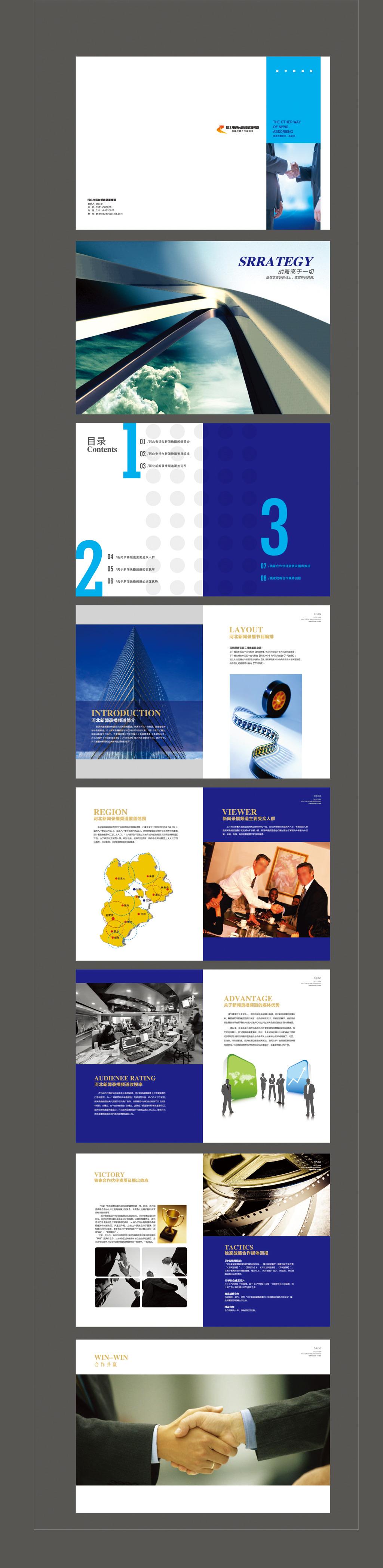 大气公司新闻商务合作产品画册宣传册模板下载 大气公司新闻商务合作图片