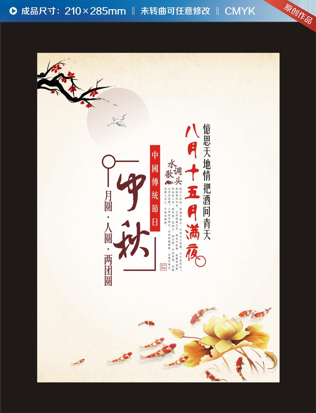 团圆节 八月十五 迎中秋 国庆节 中秋节舞台背景 情满中秋 促销海报
