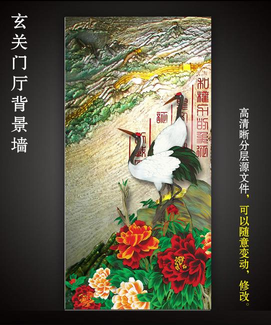 晶雕彩雕浮雕3d效果壁画仙鹤图牡丹画玄关图片下载竖版竖幅 竖式 竖图