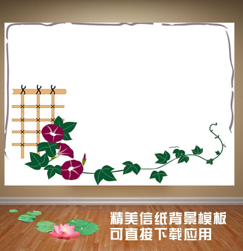 word 模板 高清背景 书信