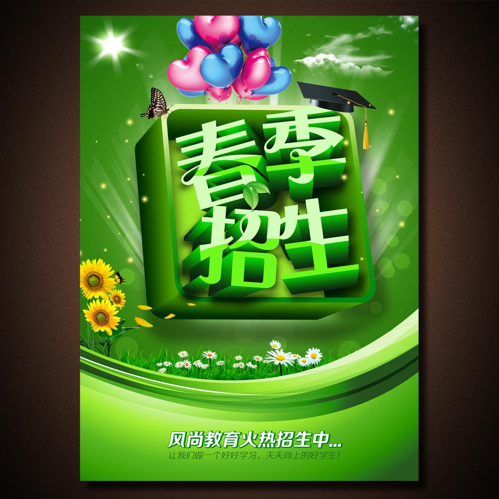 教育机构春季招生宣传海报
