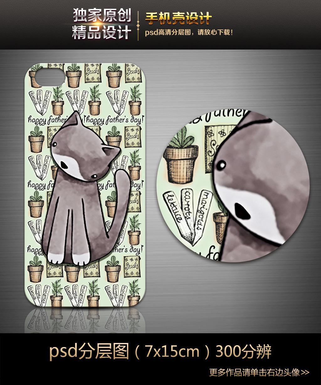 平面设计 手机|平板电脑套 手机壳图案设计 > 手绘插画手机壳图案设计