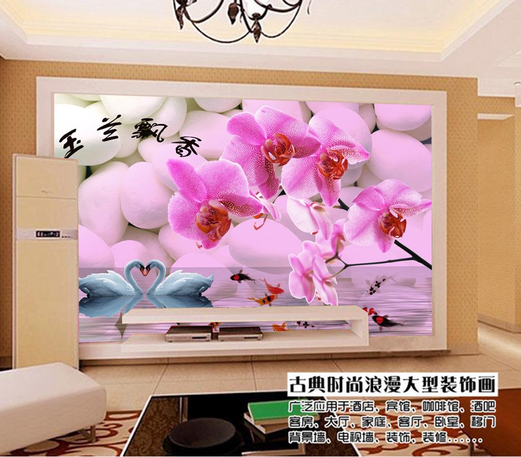 3d立体石头玉兰飘香电视背景墙