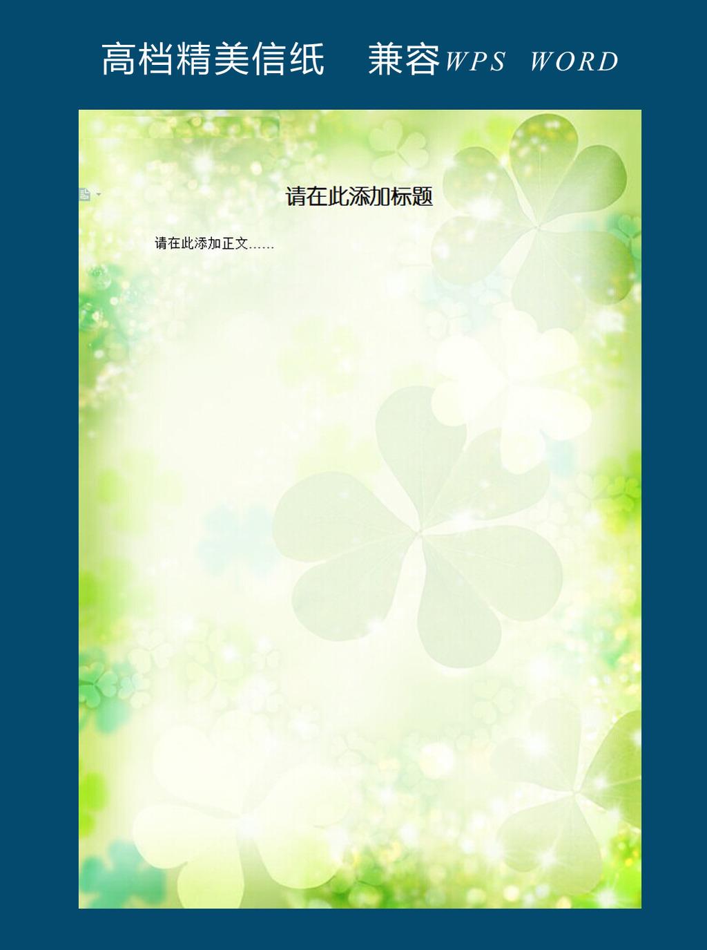 小清新word背景模板