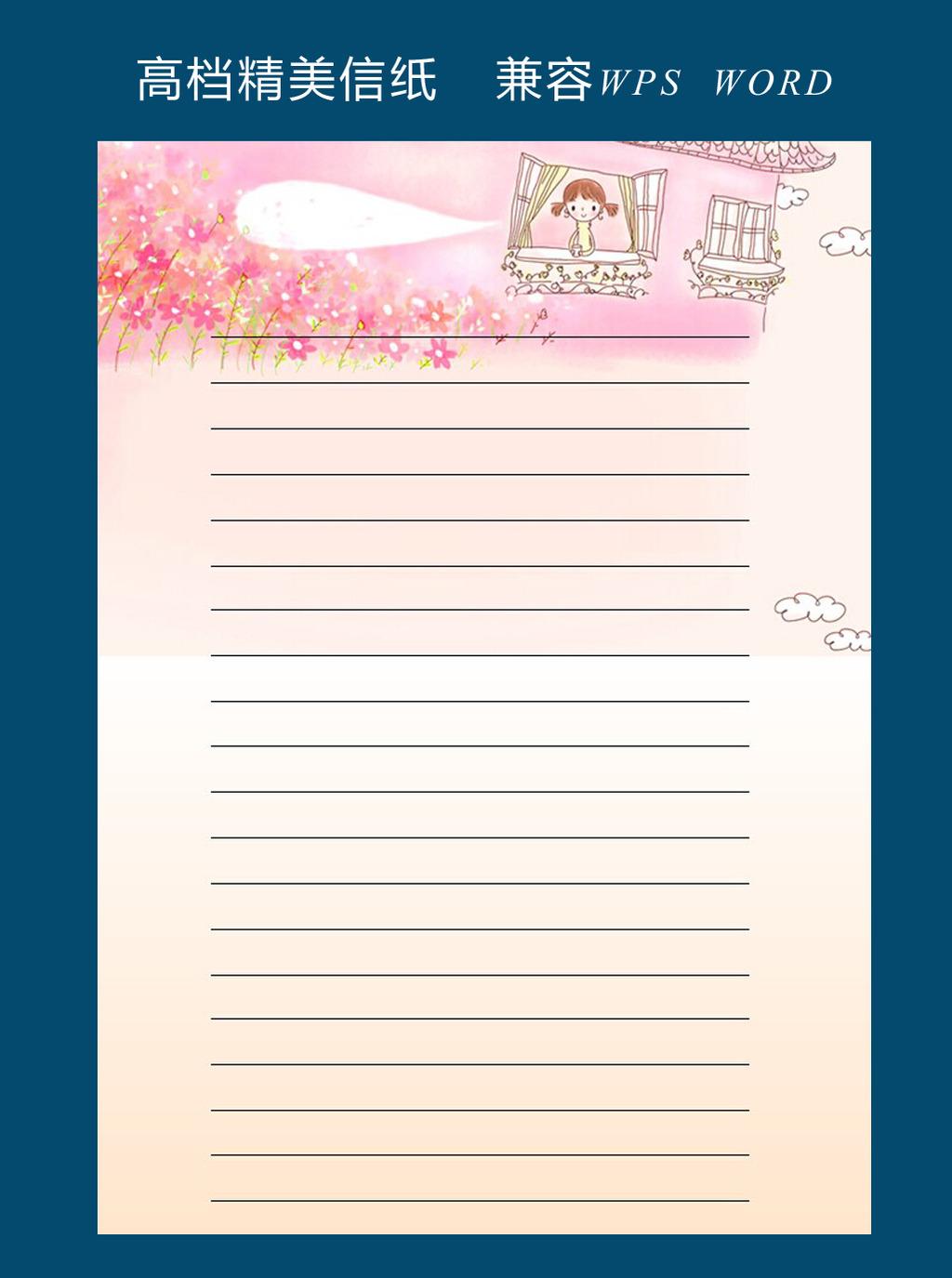 爱情 幸福 信纸背景 背景图片