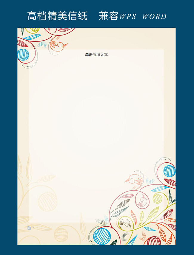 办公|ppt模板 word模板 信纸背景 > 手绘植物花纹信纸背景  下一张&
