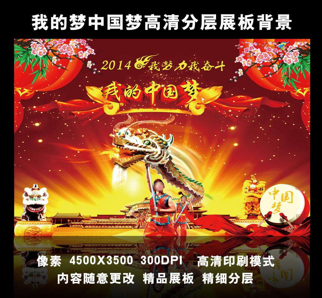 中国梦 强国梦