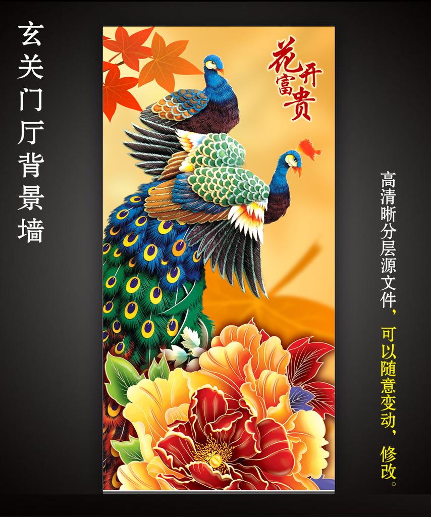 花开富贵孔雀牡丹图工笔画玄关背景墙