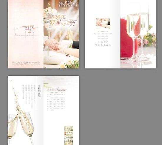 婚庆礼仪公司宣传册psd分层模板下载 婚庆礼仪公司宣传册psd分层图片