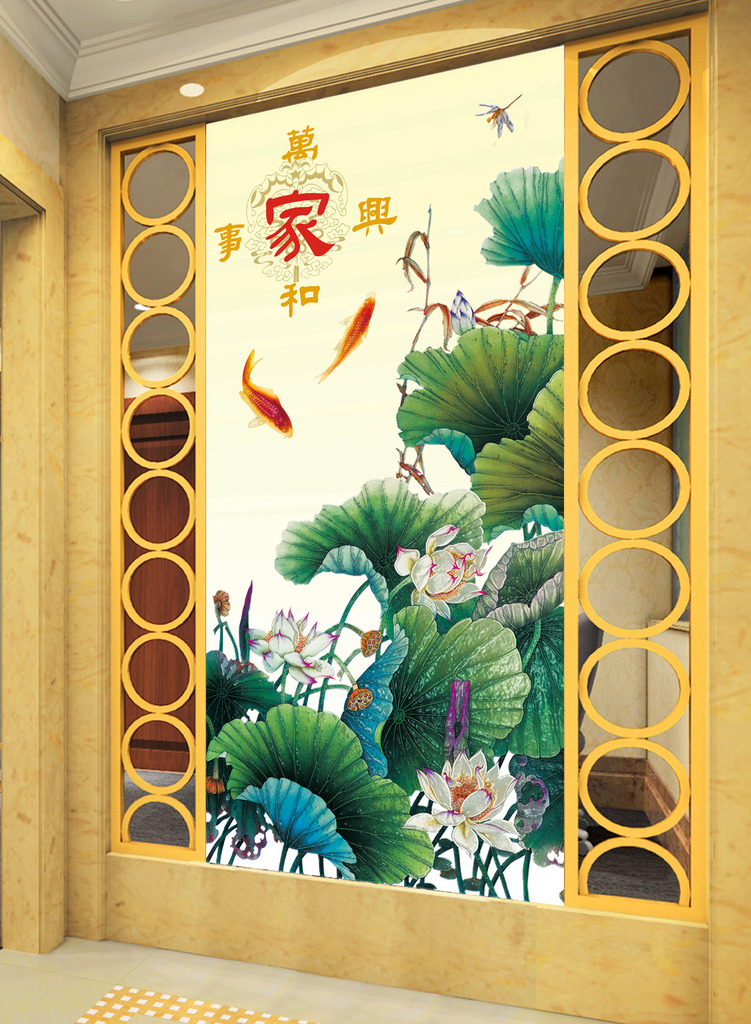 玄关背景墙 彩雕背景墙 中式玄关 家和万事兴 鱼趣 荷花 荷叶 墙画 壁