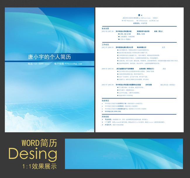 科技商务word简历模板下载(图片编号:12246496)