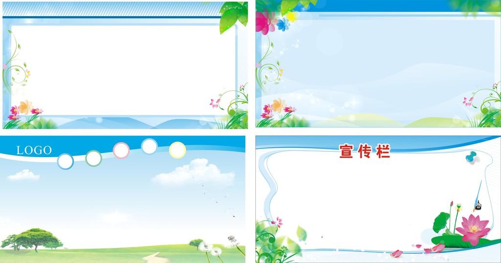 蓝色清新宣传栏背景
