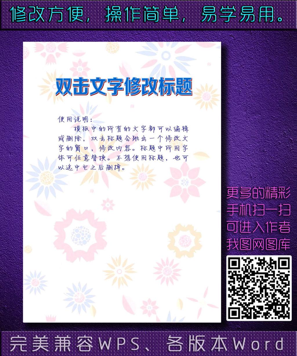 清新/[版权图片]布纹小花素雅精美清新信纸模板