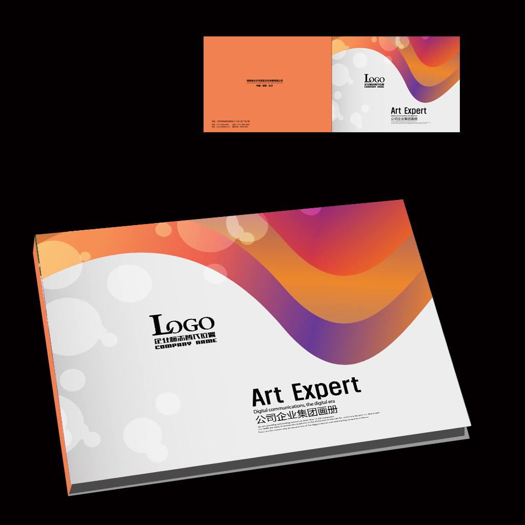 企业画册封面设计横版