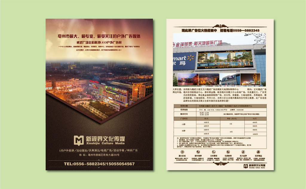 房地产宣传广告宣传单页模板下载 房地产宣传广告宣传单页图片下载