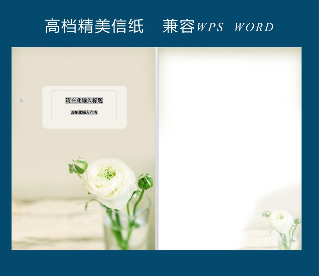 信纸背景 背景图片 wps