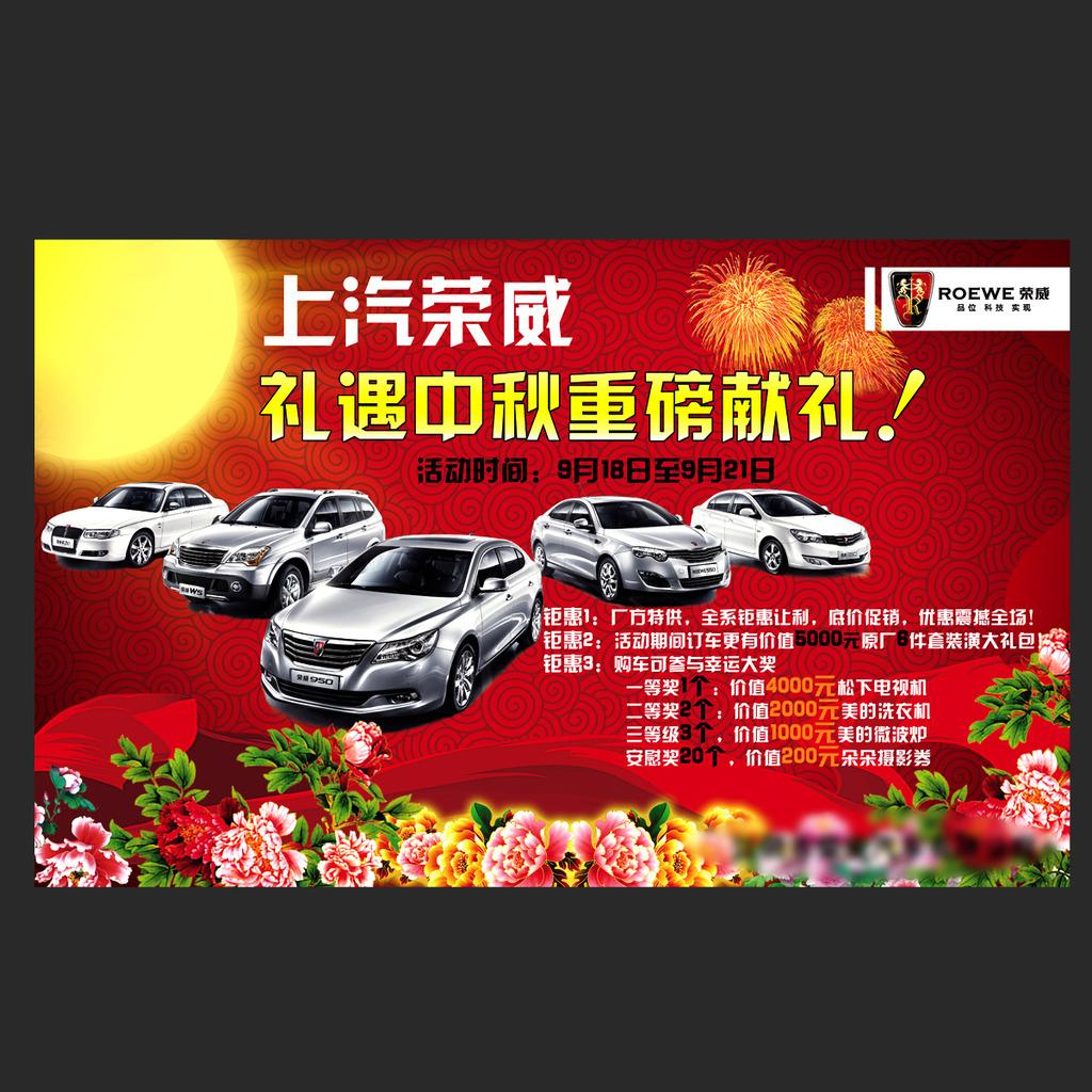 上汽 荣威 品牌标志 汽车 牡丹花 满月 中秋节 礼花 宣传 促销 广告