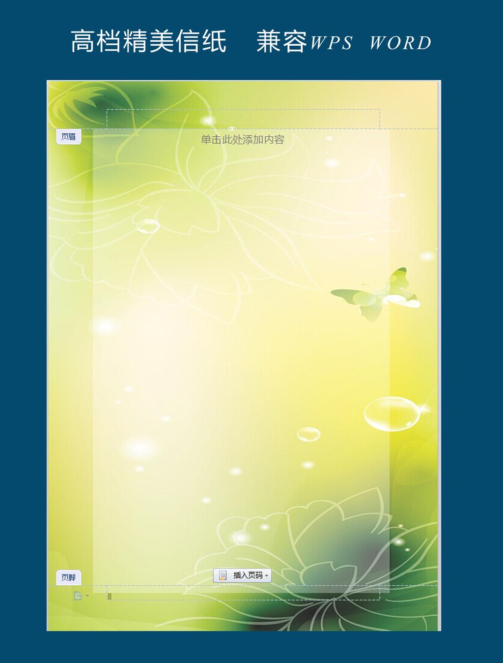 绿色叶子泡泡信纸背景