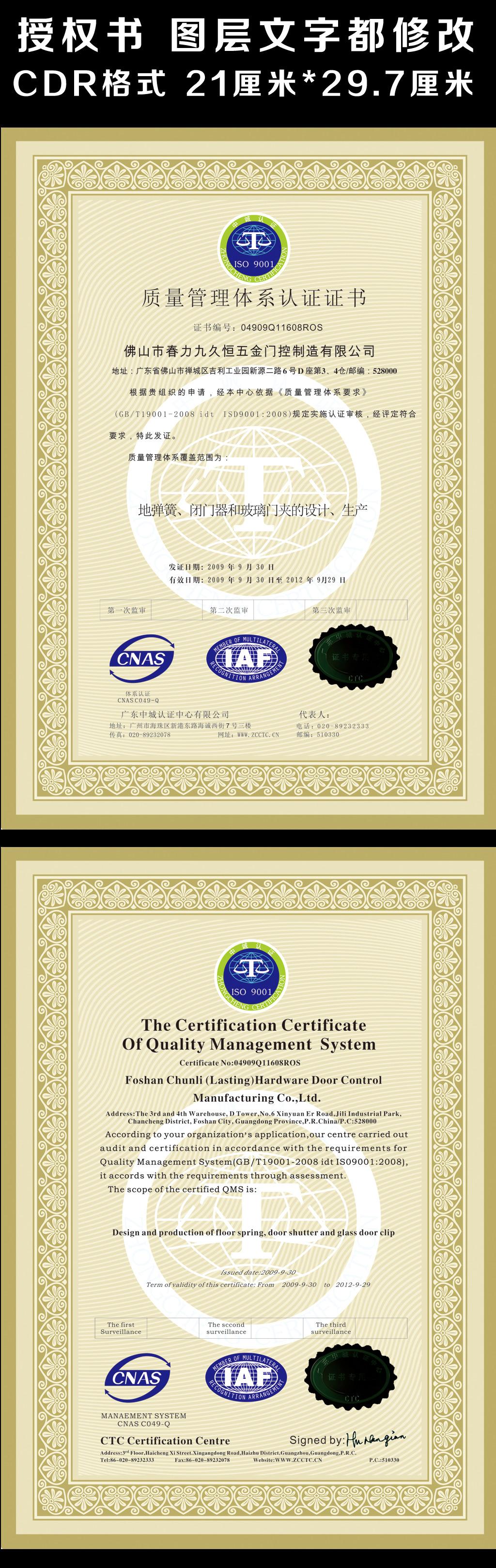 中英文版质量管理体系认证证书模板下载(图片编号:)