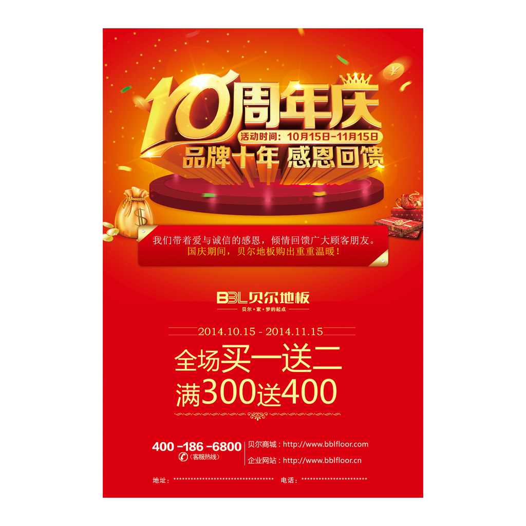 十周年庆海报