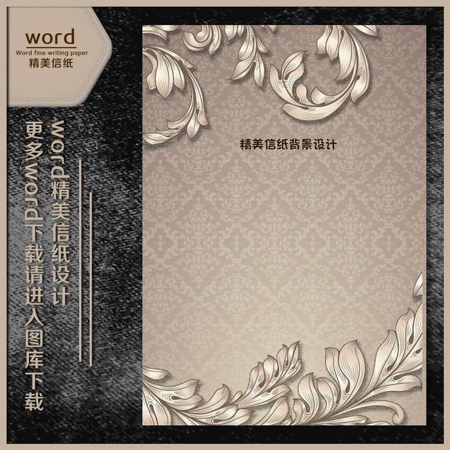 质感欧式花纹信纸模板图片