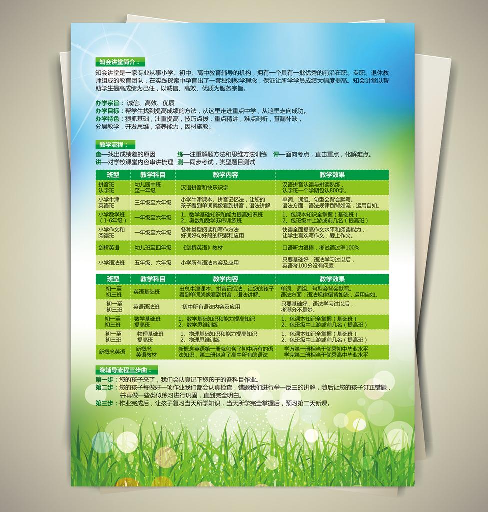 暑假招生秋季招生宣传单暑期培训辅导模板下载(图片:)