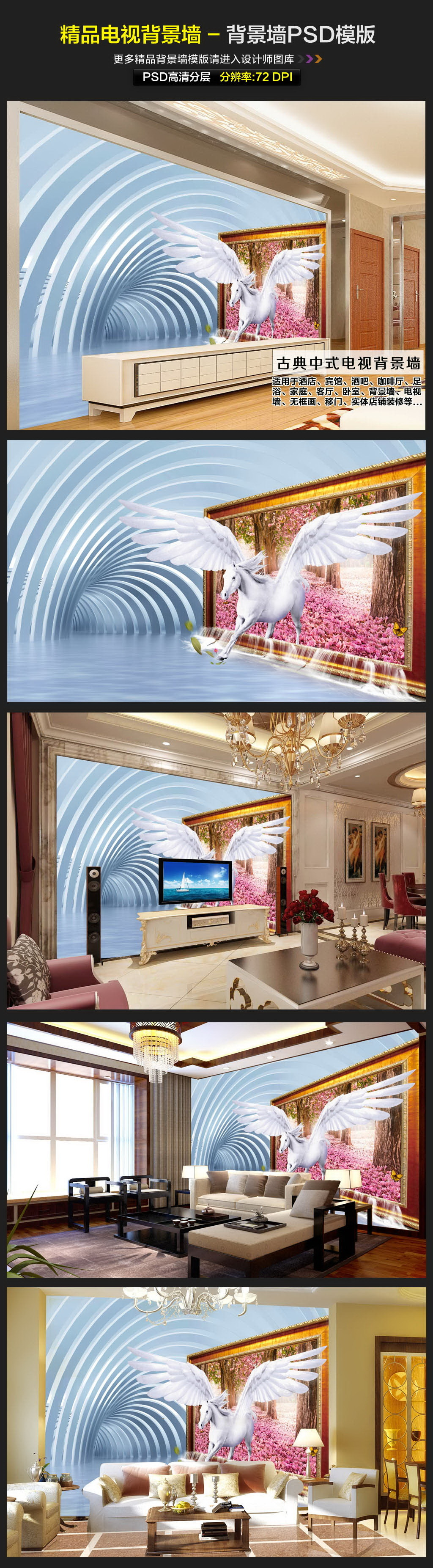 背景墙 电视 飞马/[版权图片]3D立体壁画梦幻飞马电视背景墙