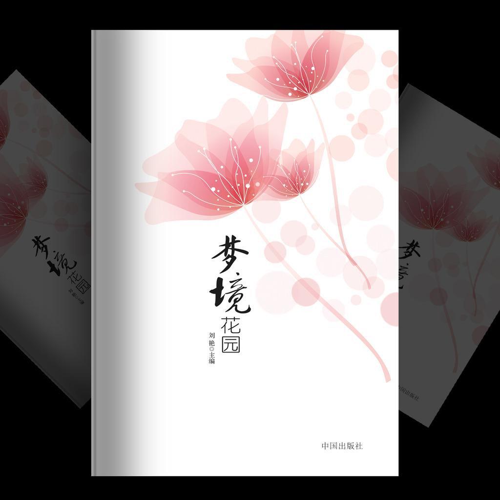 小说封面模板下载(图片编号:12253571)