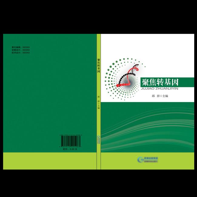 医学书籍封面模板下载(图片编号:12253739)