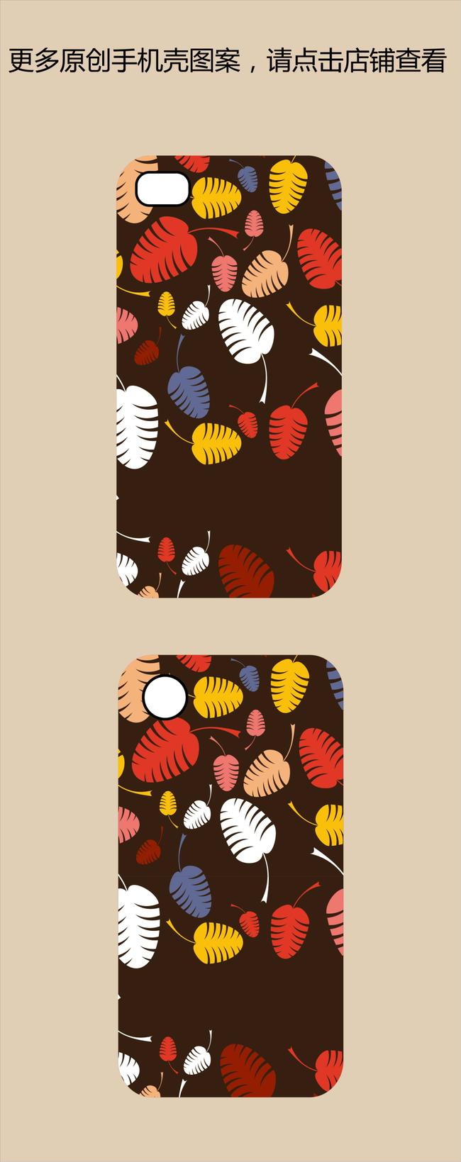 抽象手绘羽毛手机壳图案设计