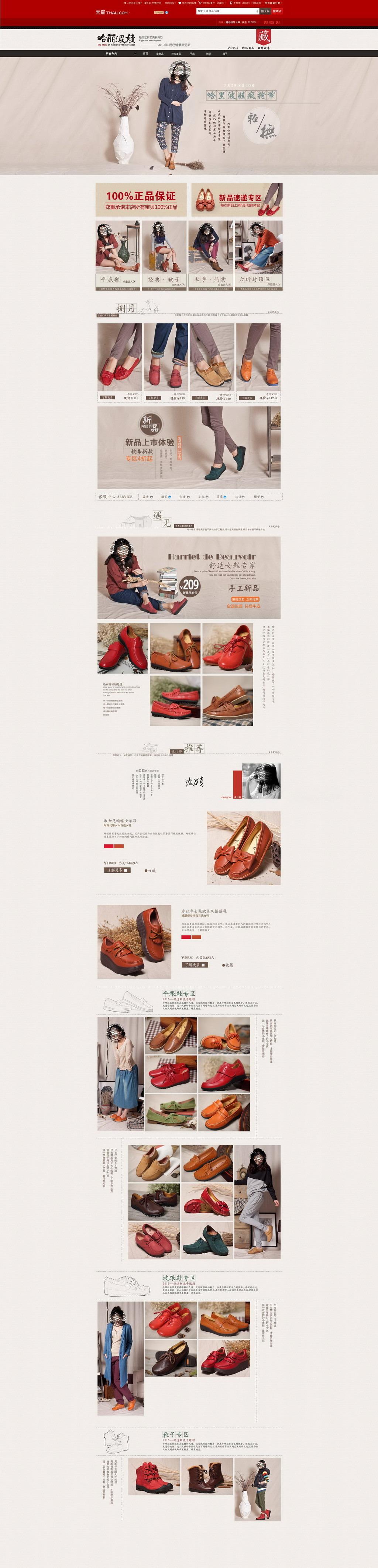 淘宝商城精品女鞋首页装修模板 淘宝天猫女鞋首页装修素材 鞋店装修设